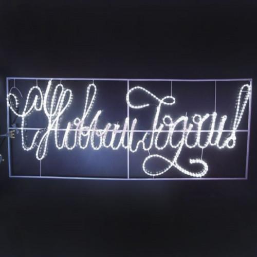 Светодиодная вывеска С Новым Годом белая 230х90 см