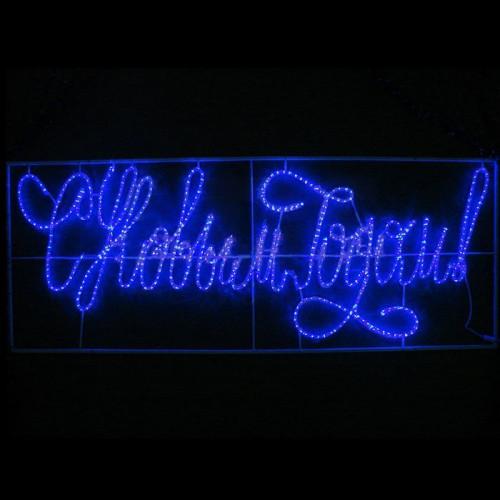 Светодиодная вывеска С Новым Годом синяя 230х90 см