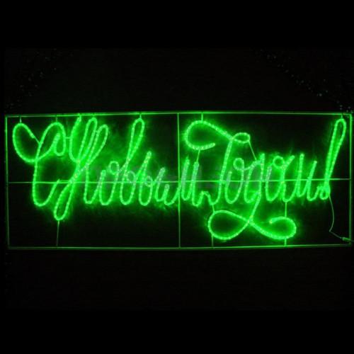 Светодиодная вывеска С Новым Годом зелёная 230х90 см