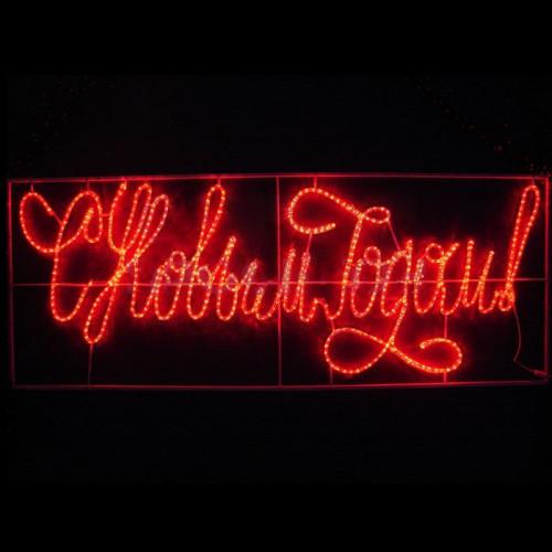 Светодиодная вывеска С Новым Годом красная 230х90 см